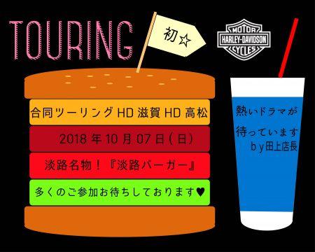 滋賀初!!★10月「HD滋賀&HDフタバ  ×HD高松  合同ツーリング」開催のご連絡♪