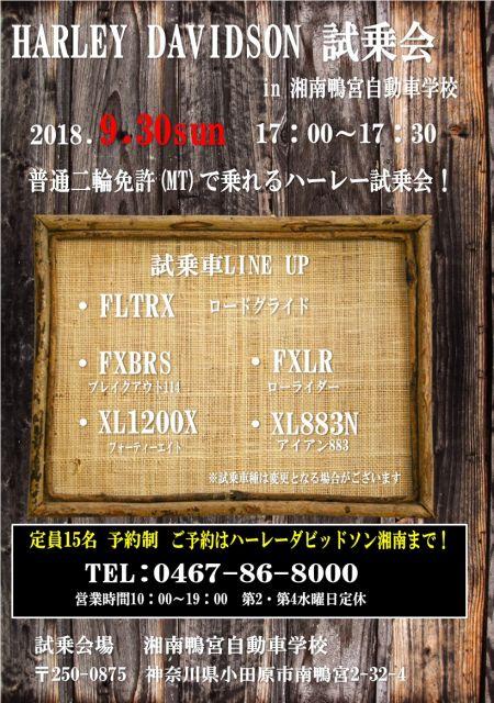 【9/30(日)】ハーレー試乗会@鴨宮自動車学校