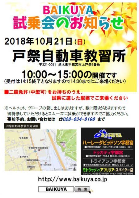 10/21 教習所試乗会開催決定!