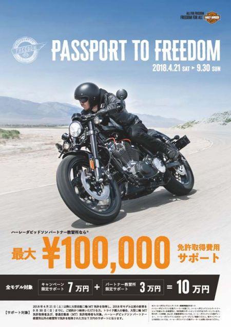 「PASSPORT TO FREEDOM」 キャンペーン締め切り間近です!!