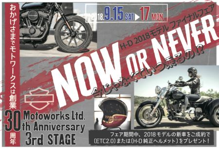2018.9.15.-17.〔NOW or Never〕2018モデルファイナルフェア
