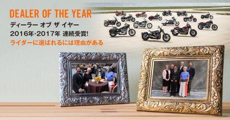 ディーラー オブ ザ イヤー 2016年・2017年 連続受賞!