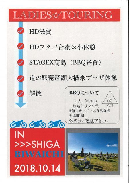 レディースツーリング☆2018/10/14(日)