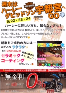 週末はハーレーダビッドソン宇都宮へGO!!