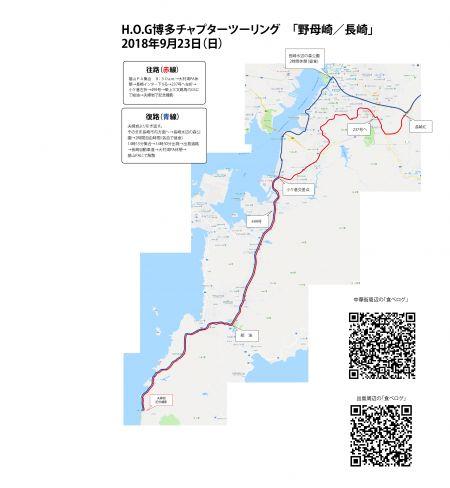 ツーリングマップ《9月24日 長崎/野母崎方面》