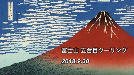 2018年9月30日 富士山五合目ツーリング!