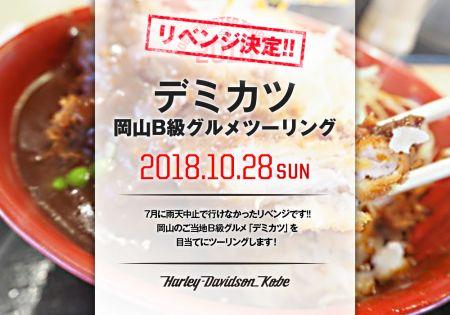10.28(日)リベンジ!!デミカツツーリングin岡山