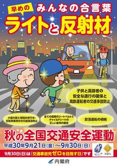 秋の交通安全運動スタート!