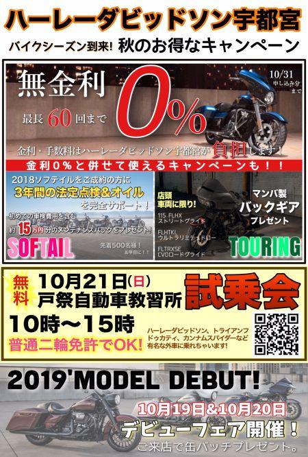 バイクシーズン到来★秋のお得なキャンペーン 10/31まで