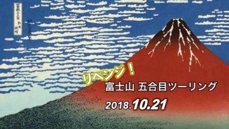 9/30(日)の富士山ツーリングを10/21(日)に延期いたします!