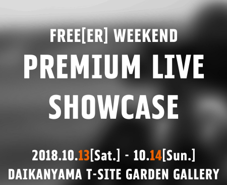 FREE[ER] WEEKENDプレミアムライブショーケース 開催