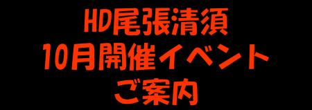 HD尾張清須10月イベント案内