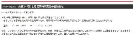 台風24号接近に伴い営業時間を変更します。