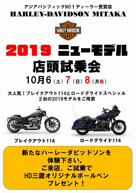2019NEWモデル 店頭試乗会