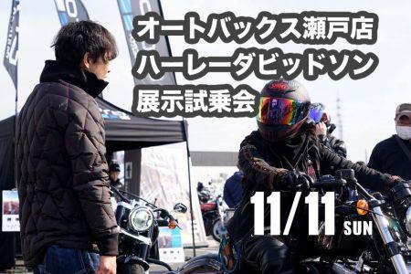 11/11(日)に「オートバックス瀬戸店・ハーレーダビッドソン展示試乗会」を開催。