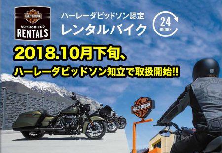 レンタルバイク開始!!