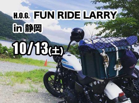 10/13(土)に「H.O.G.ファンライドラリー in 静岡」に行きます!