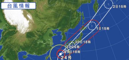 台風24号に備えてください
