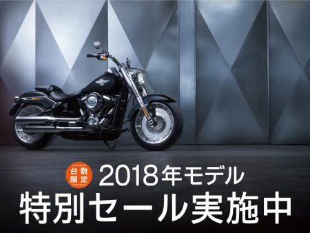 2018モデル特別セール実施中