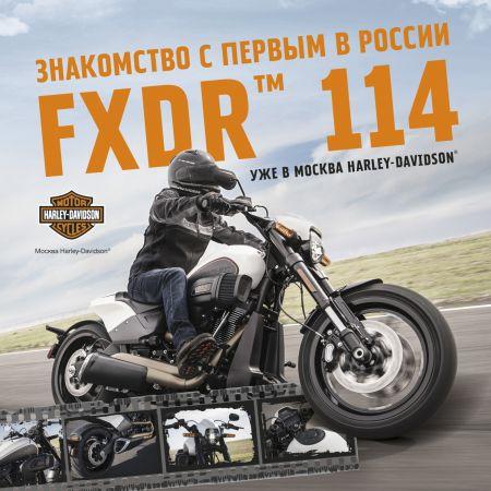 FXDR™ 114 уже в шоу-руме в Угрешском проезде!