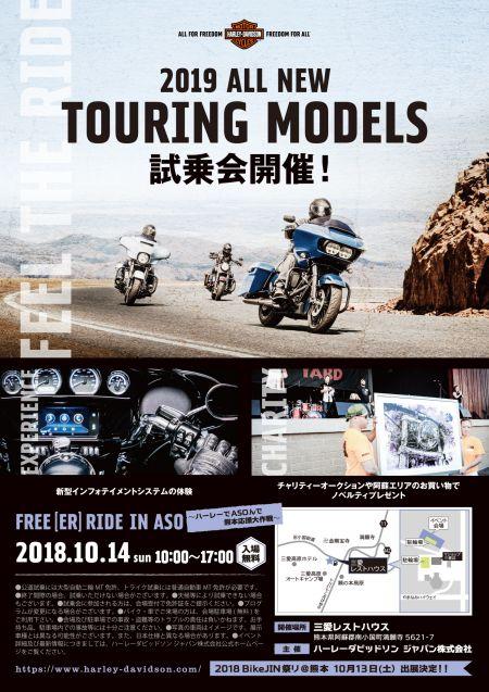 ソフテイルモデル限定キャンペーン!!!
