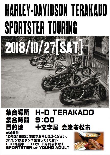 参加者募集  2018.10.27  スポーツスターツーリング
