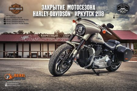 Закрытие мотосезона Harley-Davidson® Иркутск 2018