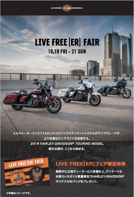 10/19~21はLIVE FREE(ER) FAIR