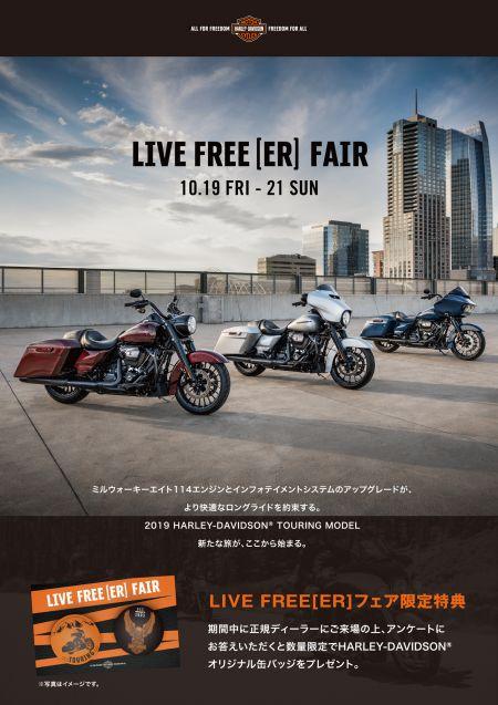 LIVE FREE[ER]FAIR 開催!  10月19日(金)~21日(日)