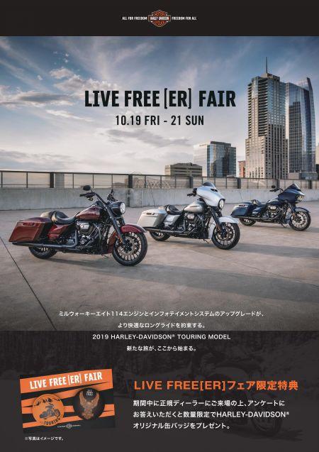 10/19~10/21 LIVE FREE〔ER〕FAIR開催