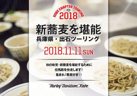 2018.11.11(日) 出石蕎麦ツーリング