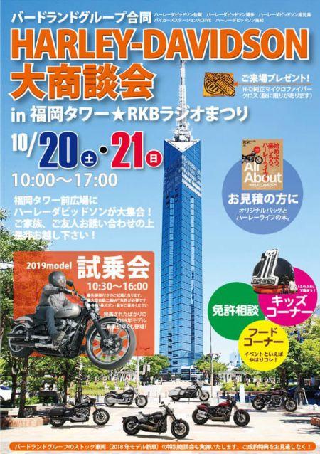 10月20日(土)、10月21日(日)はHARLEY-DAVIDSON大商談会in福岡タワー☆RKBラジオまつりを開催します‼️
