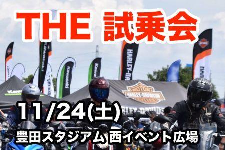 11/24(土)に「The 試乗会 in 豊田スタジアム」をリベンジ開催します!