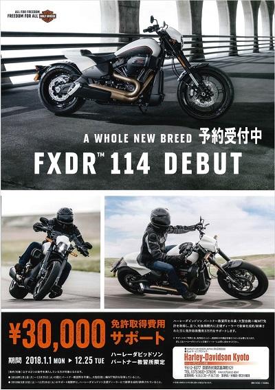 FXDR114予約受付中!
