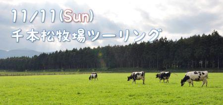 11/11(日)チャプターツーリングのお知らせ