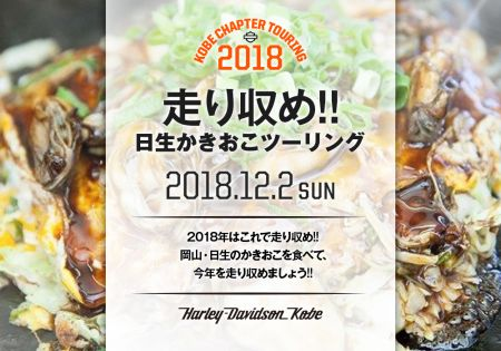 2018.12.2(日)日生かきおこツーリング