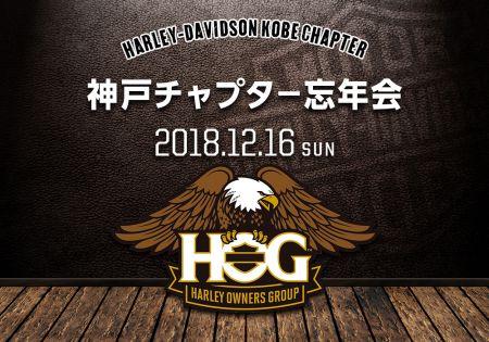 2018.12.16(日)神戸チャプター忘年会