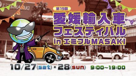今週末はエミフルMASAKI 輸入車フェスティバルです。
