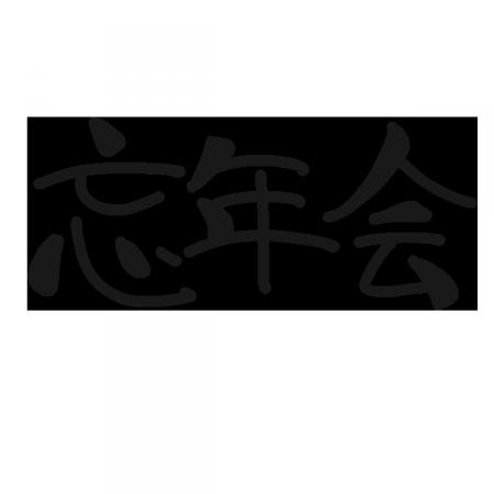 11/17(土)信濃HOG長岡忘年会