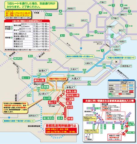横浜マラソン開催に伴う交通規制のお知らせ。