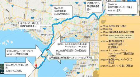 10月28日(日)HD滋賀×HD高松☆淡路島バーガーツーリングのお知らせ