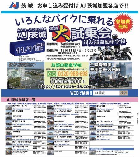 「AJ茨城 体感大試乗会 in 友部自動車学校」     開催日:11月11日(日)