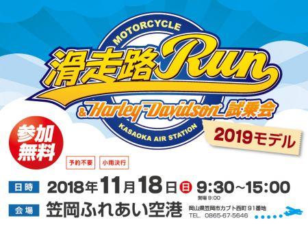 滑走路RUN in 笠岡ふれあい空港 2018年11月18日(日)開催