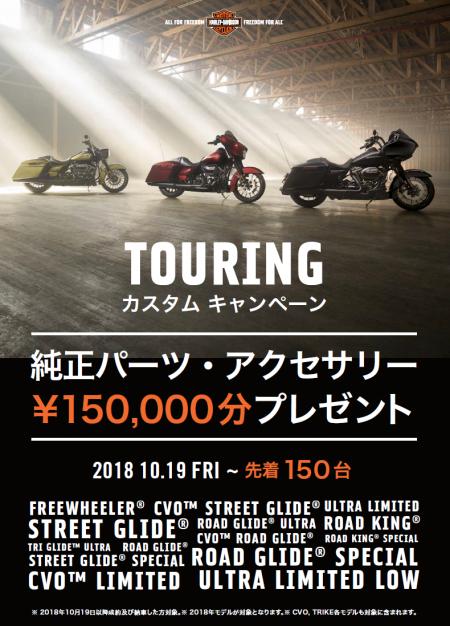 TOURINGカスタムキャンペーン!