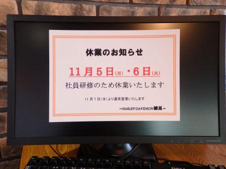 11月5日(月) 臨時休業のお知らせ