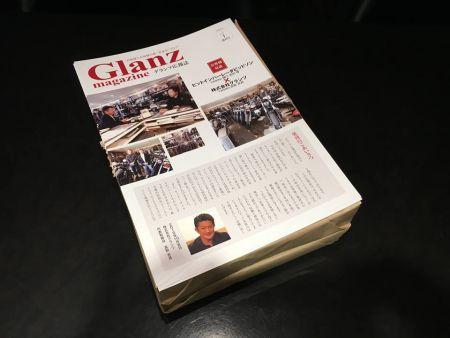 Glanz 広報誌 創刊号、当社を載せて頂きました!