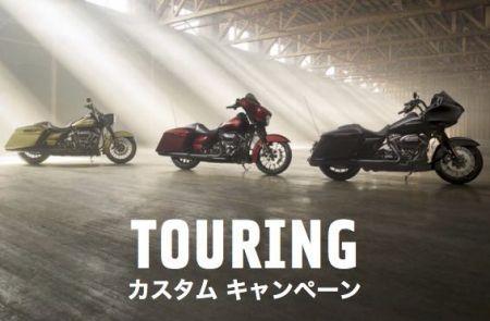 TOURING カスタム キャンペーン