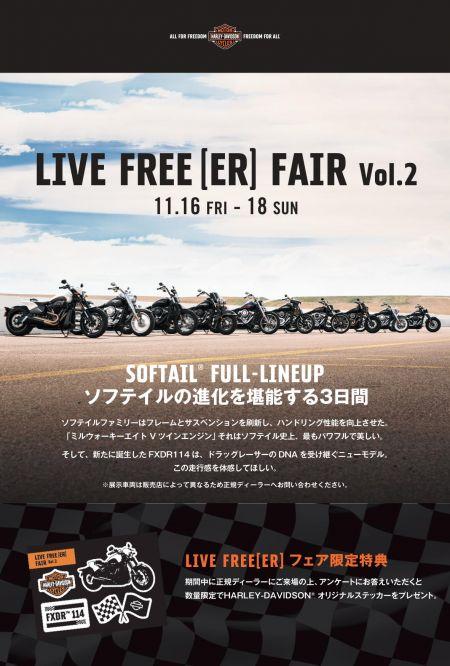 11/16~11/18 LIVE FREE〔ER〕FAIR Vol.2開催