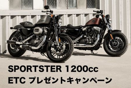 SPORTSTER 1200cc、ETC プレゼントキャンペーン