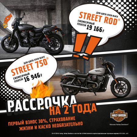 Беспроцентная рассрочка на Harley-Davidson Street ®: выжми максимум выгоды!⠀